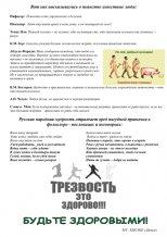 Всероссийского Дня трезвости