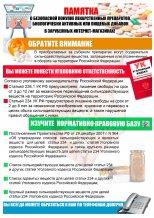 Памятка о безопасной покупке лекарственных препаратов, биологически активных или пищевых добавок в зарубежных интернет-магазинах!