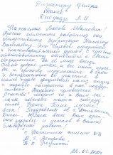 Благодарность социальному работнику Зубрицкой Т.В.
